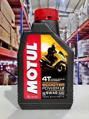 『油工廠』MOTUL Scooter Power LE 4T 5W40 5W-40 二罐一送Motul齒輪油/免運 MB