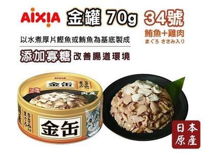 ☆ AIXIA 愛喜雅金罐貓罐-34號 鮪魚+雞肉70g 水煮厚片鮪魚 日本原產 (80120880