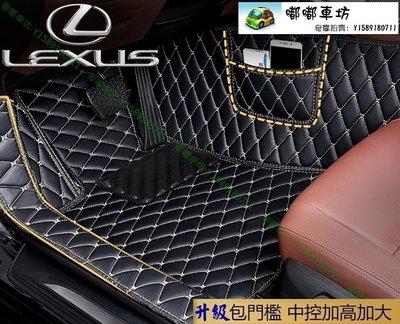 免運 Lexus 3D立體腳踏墊 IS250 IS200t IS300 IS300h ISF 包門檻 腳墊