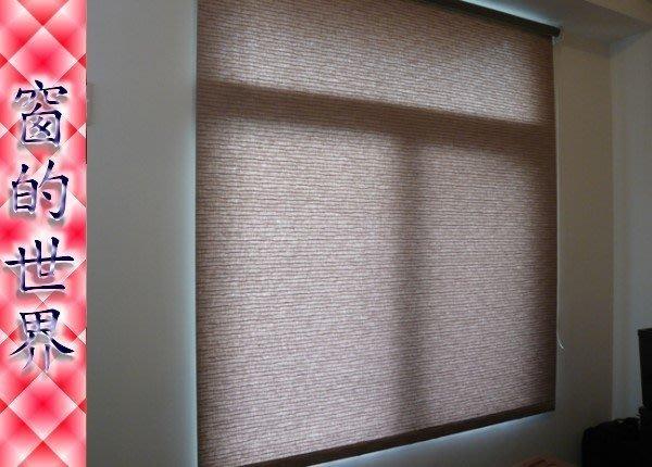 【窗的世界】20年專業製作達人  陽光捲簾窗簾 專業安裝服務及宅配服務