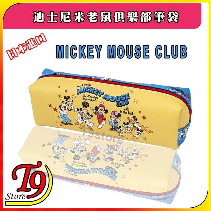 【T9store】日本進口 Disney (迪士尼) 米老鼠俱樂部 筆袋 化妝品袋
