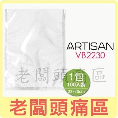 老闆頭痛區~ARTISAN奧的思 網紋式真空包裝袋/100入/22x30cm VB2230