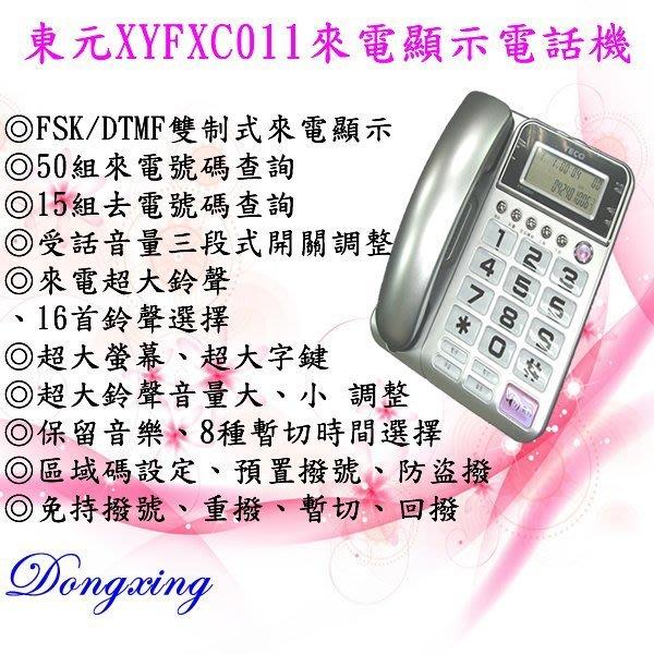 【通訊達人】TECO 東元 XYFXC011 超大來電鈴聲/聽筒增音有線電話機_銀色款