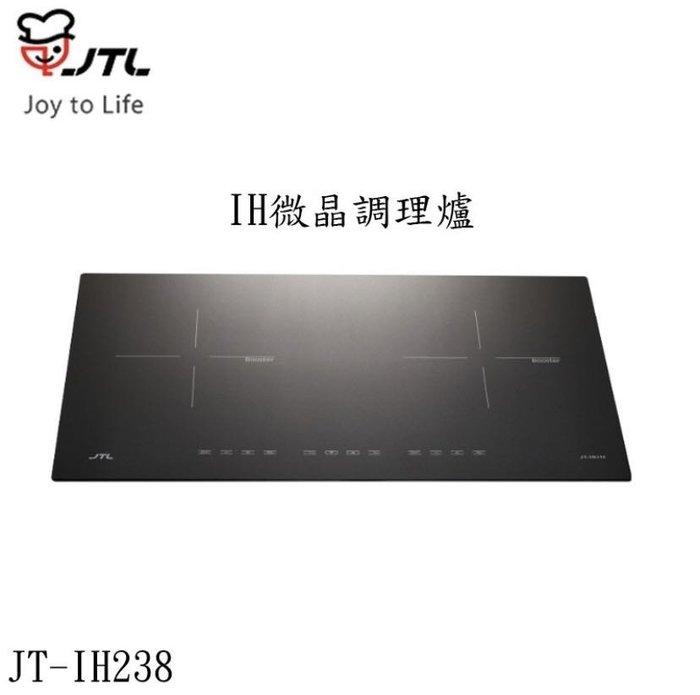 喜特麗 JT-IH238 IH微晶調理爐 智能科技 精工細作 全機觸控介面設計 基本安裝加700
