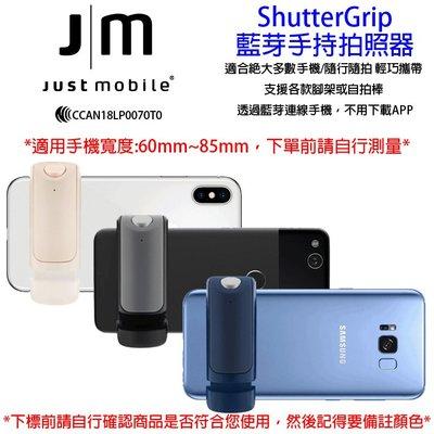柒 Just Mobile SONY E6553 Z3 PLUS Z3+ Z4 ShutterGrip 藍芽手持拍照器