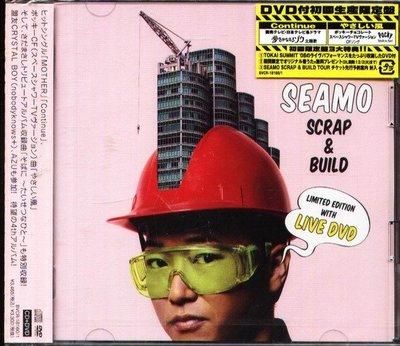 (日版全新未拆) SEAMO - Scrap & Build  - 初回限定盤CD+DVD
