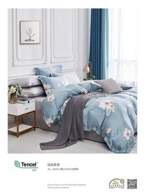 藍色威斯特6x6.2加大雙人4件式床包組TENCEL粉紅色天絲40支加高35cm結婚禮嫁妝床組寢具組灰色