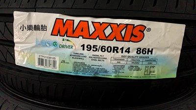 瑪吉斯 I-ECO 195/60/14 82H 實店安裝 現貨供應 歡迎來電洽詢預約《小樂輪胎倉庫》