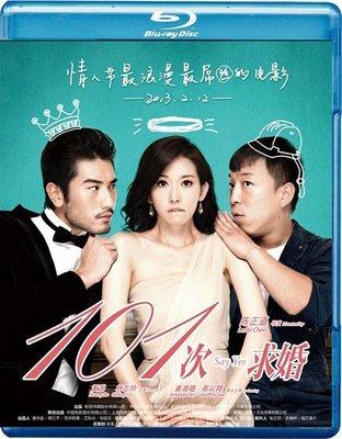 【藍光電影】101次求婚 Say Yes (2013)  非正式版   720P 26-071