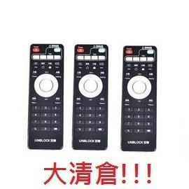 安博遙控器(可拷貝家中遙控器,適用安博盒子2.5代、3代標準版、3代藍牙版) X 3支