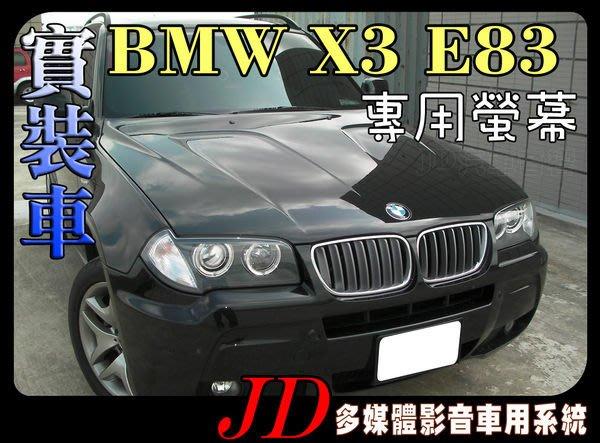 【JD 新北 桃園】BMW X3 E83 專用螢幕 PAPAGO 導航王 HD數位電視 360度環景系統 BSM盲區偵測 倒車顯影 手機鏡像。實車安裝 實裝車