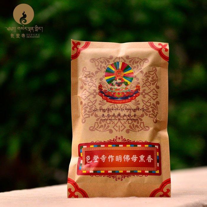 「還願佛牌」西藏 密宗 藏傳 純天然 作明佛母薰香 色登寺 活佛 丹真絨布 加持 助婚姻 事業 禮佛