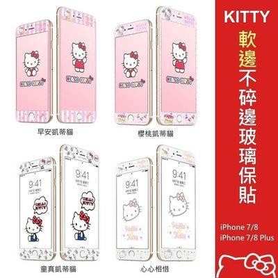 Kitty玻璃貼 iphone7/8卡通玻璃貼 i8彩色玻璃貼 i7軟邊不碎邊鋼化玻璃【WinWinShop】