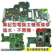 《筆電主機板維修》HP DV2000 DV2700 DV3000 DV3 DV4 DV6 DV7 無法開機 過保進水維修