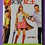 【大謙】《 求愛女王(封面影印)~奧斯卡最佳女主角-珊卓布拉克》台灣正版二手DVD