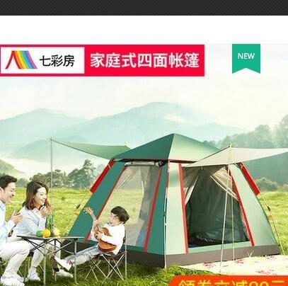 全自動帳篷戶外2-3-4人二室一廳加厚防雨家庭單雙人野營野外露營  NMS 露露日記