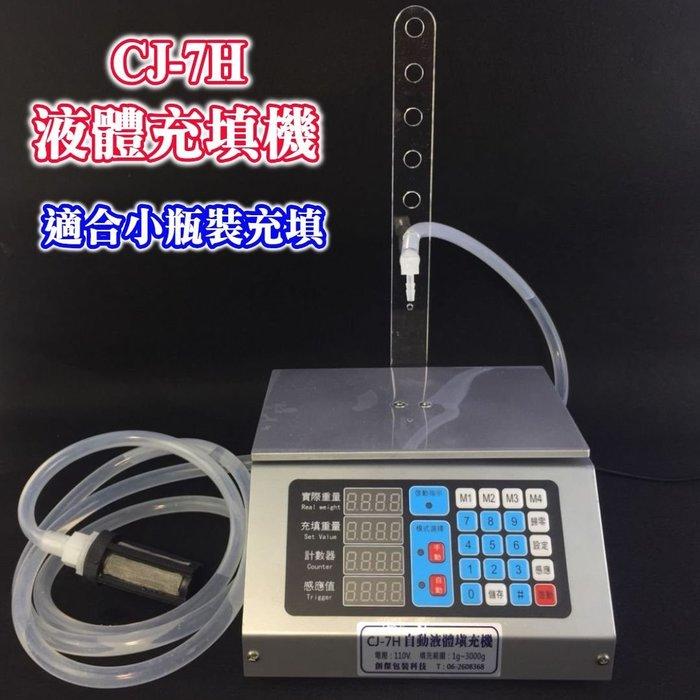 ㊣創傑CJ-7H自動液體充填計量機*填充易流動產品如:酒精化妝水精油等*包裝機灌裝機分裝機真空機定量機封口機印字機封杯機