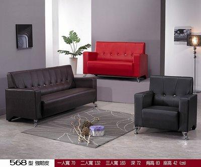 【浪漫滿屋家具】568型 強韌皮沙發【1+2+3】只要13300【免運】優惠特價!