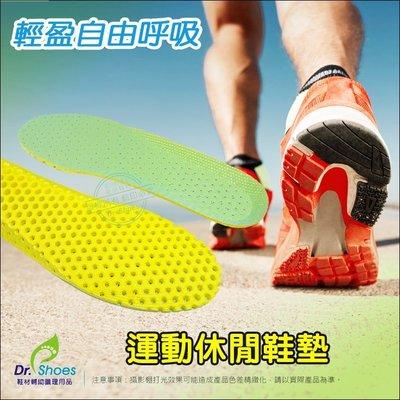 蜂巢運動鞋墊 吸汗透氣 減碼鞋大半號 慢跑鞋墊╭*鞋博士嚴選鞋材*╯