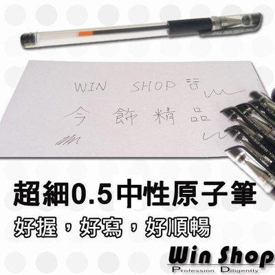 【贈品禮品】A0044 0.5中性黑色原子筆/黑筆,超好用文具,宣傳贈品筆,開幕活動贈品禮品!