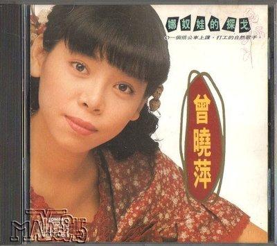 曾曉萍(曾心梅) 娜奴娃的探戈 日本東芝版1M TO 上格唱片發行 1990