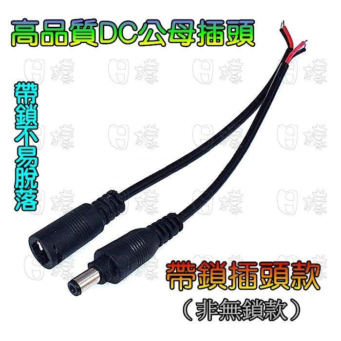 《日樣》高品質 帶鎖扣 DC公母插頭 監視器 LED燈條接頭 直流電源頭 5.5mm快接插頭 多種用途