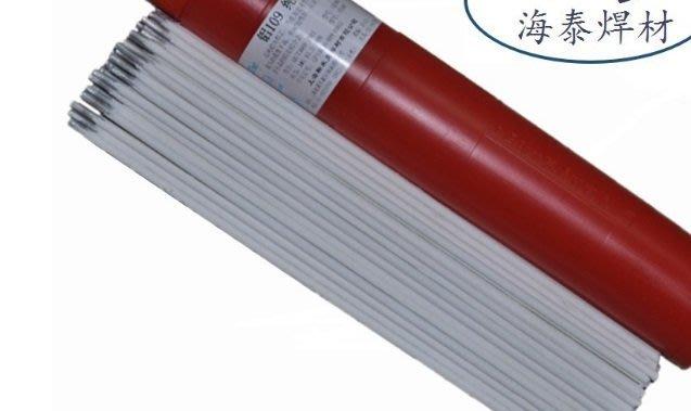 鋁焊條L409鋁鎂焊條L409(型號E5183)純正部品