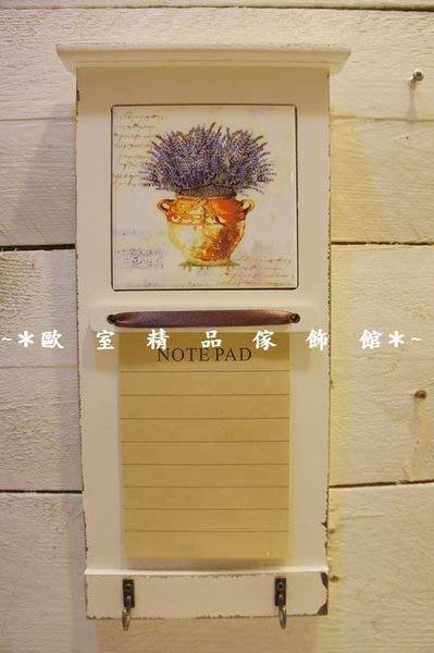 ~*歐室精品傢飾館*~ 西班牙 復古 鄉村風格 薰衣草 瓷磚 白板 留言板 掛飾~新款上市~
