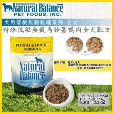 =白喵小舖=【含運】Natural Balance 無榖馬鈴薯鴨肉配方犬糧(大顆粒)13磅