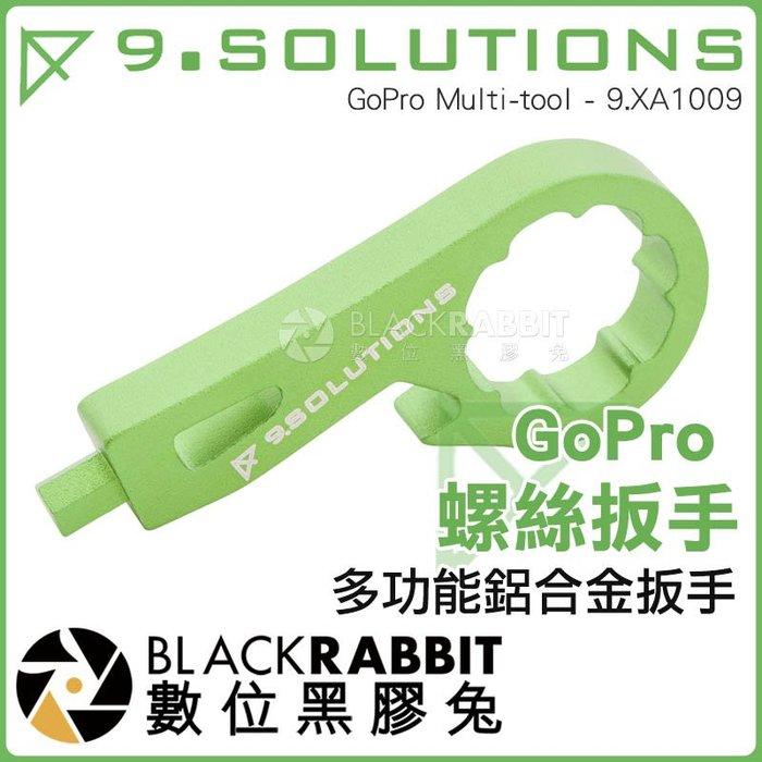 數位黑膠兔【 9.SOLUTIONS GoPro 多功能鋁合金扳手 】 內六角螺絲 開瓶器 action 轉接螺絲 工具