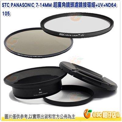 STC 超廣角鏡頭 濾鏡接環組  [ UV + ND64 ] 105mm for Panasonic 7-14mm