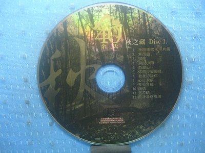 [無殼光碟]HQ  余天  40年週年經典  秋之藏 CD1 + CD2