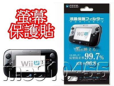 Wii U保護貼 螢幕保護貼 Wii U螢幕 貼膜 保護膜 屏幕貼膜 wii u 高清膜 螢幕保護膜 有現貨