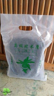 ~長榮~~【蛇木屑】 全天然的肥料 蘭花栽培