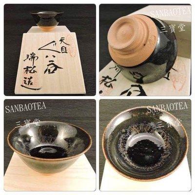 【三寶堂】 換個杯子讓茶/酒 更有味道 京都岩本瑞松 日本傳統工藝士 產業大臣認定 天目飲杯 自題箱 #天目杯 #三寶堂