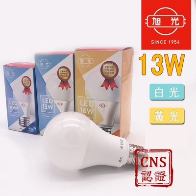 旭光 熱銷品牌 LED 燈泡 E27 13W  含稅 JOYA 燈飾
