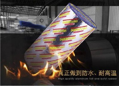 15CM X5米【NF439】超大自黏式隔熱防水瀝青 多尺寸 自粘瀝青防水膠帶 鋁箔瀝青自粘膠帶 房屋補漏卷材 防水