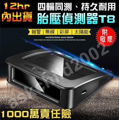 T8 真人語音 胎外式 太陽能 胎壓偵測器 TPMS