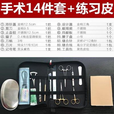 AFF092 (單皮膚+14件套) 雙眼皮矽膠練習皮膚模型 埋線雙層矽膠皮膚模塊 縫合 皮膚練習模型 針線 埋線 練習