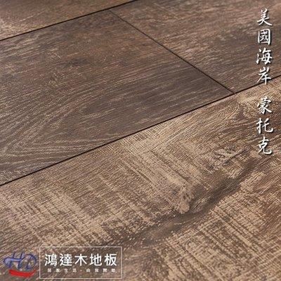 《鴻達木地板》美國海岸系列-蒙托克