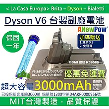 [My Dyson]免運費。一年保固台灣製V6鋰電池送濾網。3000mAh高容量DC62 DC74 SV09 HH08