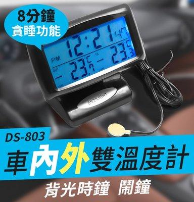 【傻瓜批發】(DS-803)汽車用車內外雙溫度計 帶背光時鐘鬧鐘 車內車外溫度同步顯示 夜光電子鐘 板橋現貨