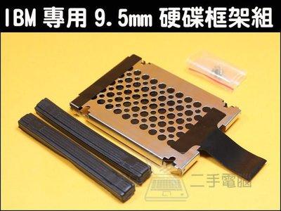 【 樺仔3C 】IBM 專用 9.5mm 硬碟框架+膠條+螺絲 套裝組 / X60 X61 X200 X201 T60 T61