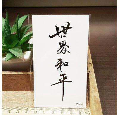 【萌古屋】】世界和平中文 - 防水紋身貼紙刺青貼紙HC-389