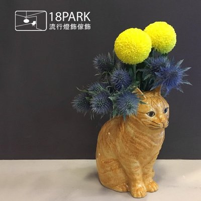 【18Park】原創風格 Cat [ Quail Ceramics花瓶-文森特貓 ]