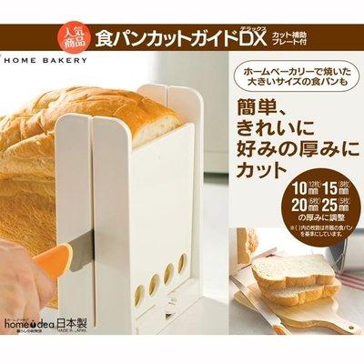 【小糖雜貨舖】日本 skater 吐司 切片器 模具