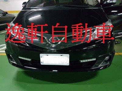 (逸軒自動車)TOYOTA 2016~豐田 PREVIA 類專用款 霧燈框 晝行燈 日行燈 E4 認證