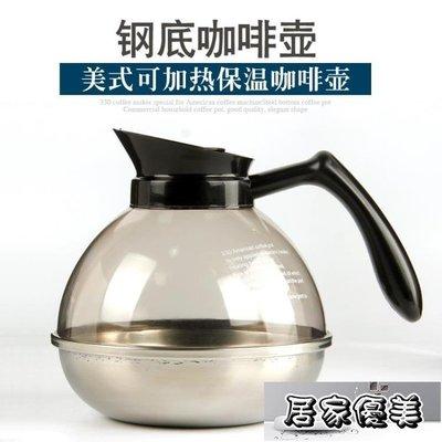 咖啡壺不銹鋼鋼底壺330美式咖啡機保溫爐盤配套可加熱燒開水消費【居家優美】