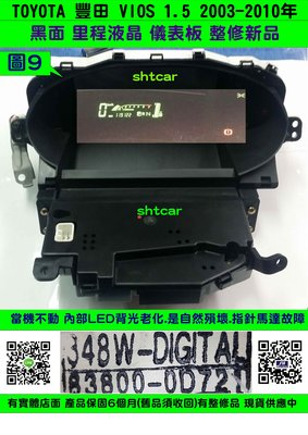 TOYOTA VIOS 儀表板 2010-黑面 83800-0D721 儀表維修 里程液晶 水溫表 汽油表 修理 圖9