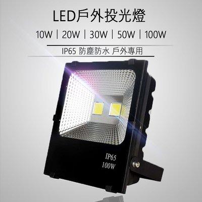100W LED 戶外投射燈 防水 造景 人行道 廣告招牌 IP65 投光燈 投射燈